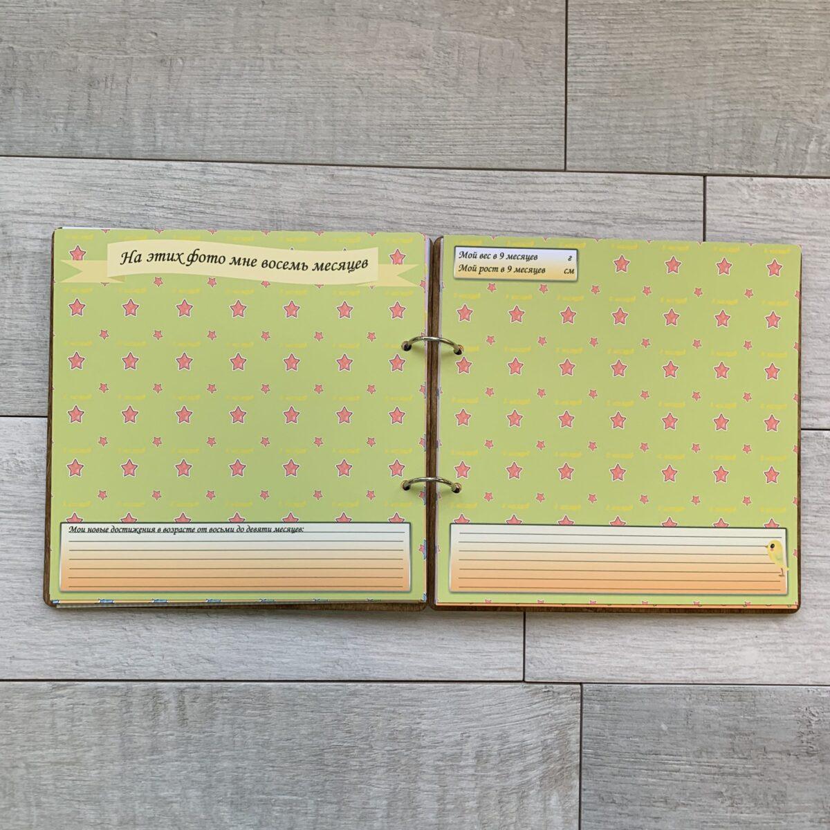 Детский альбом ''My Babybook'' в деревянной обложке со вставкой из натуральной кожи