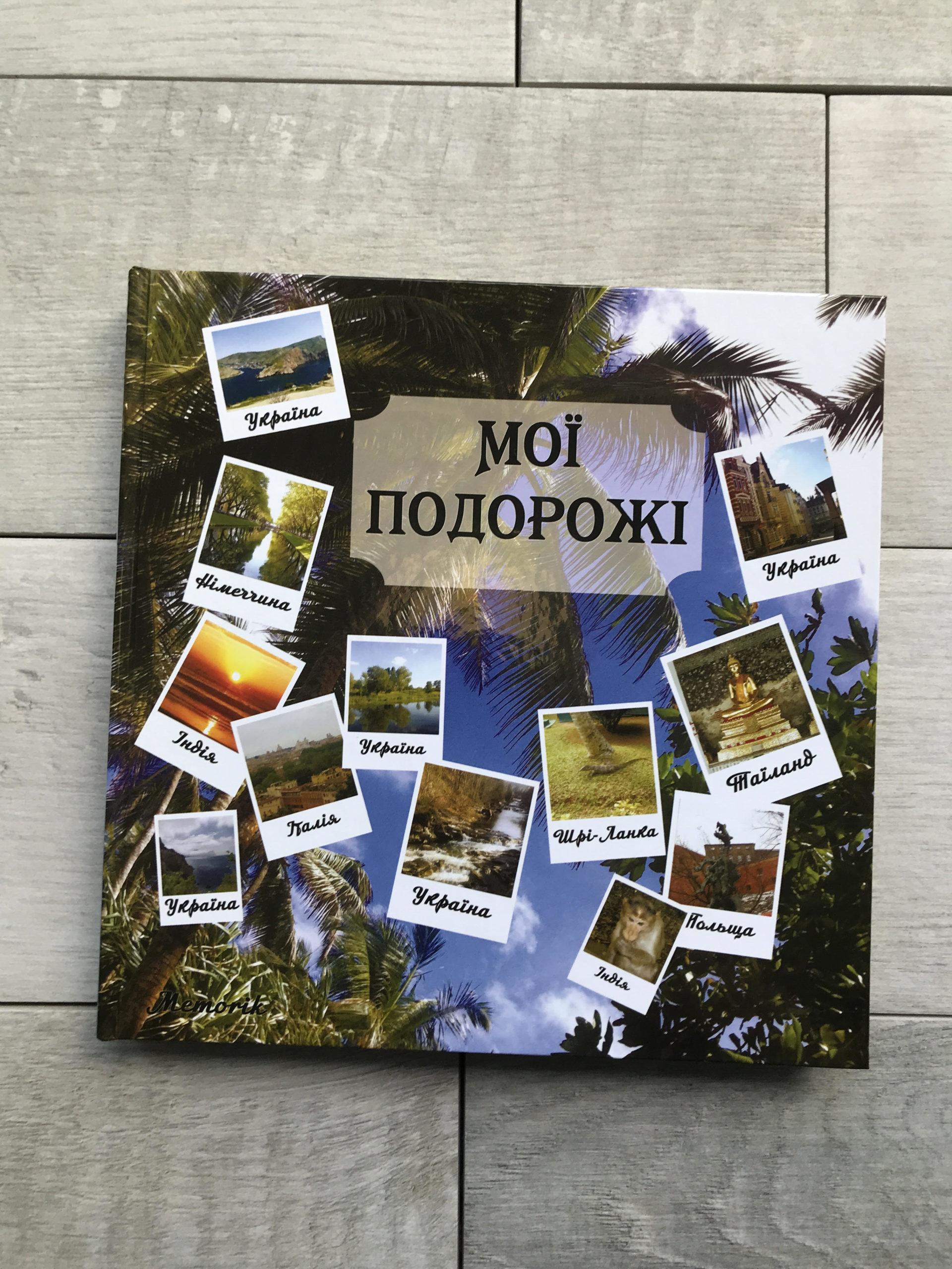 """Альбом-дневник """"Мои путешествия"""":"""
