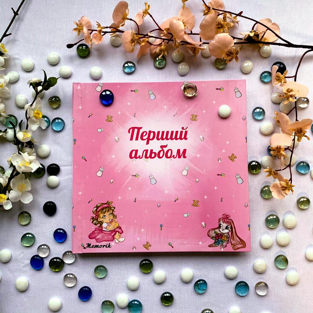 """Альбом для новонародженного """"Перший альбом"""" на українській мові для дівчинки"""