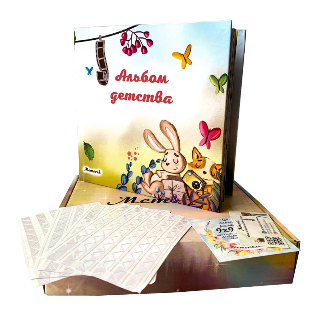 Подарочный Альбом детства (от 1 до 6 лет) на русском или украинском языке