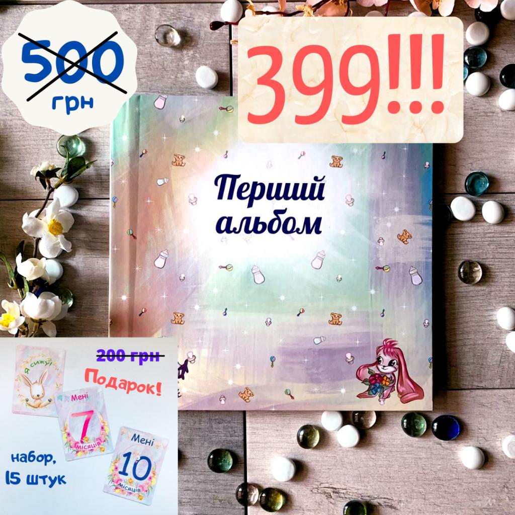 Альбом всего за 399 грн и набор карточек в подарок!