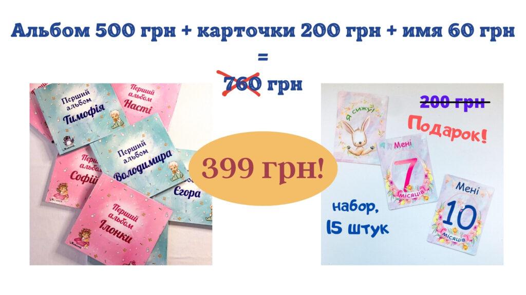 Альбом 399 грн + набор карточек и имя бесплатно!